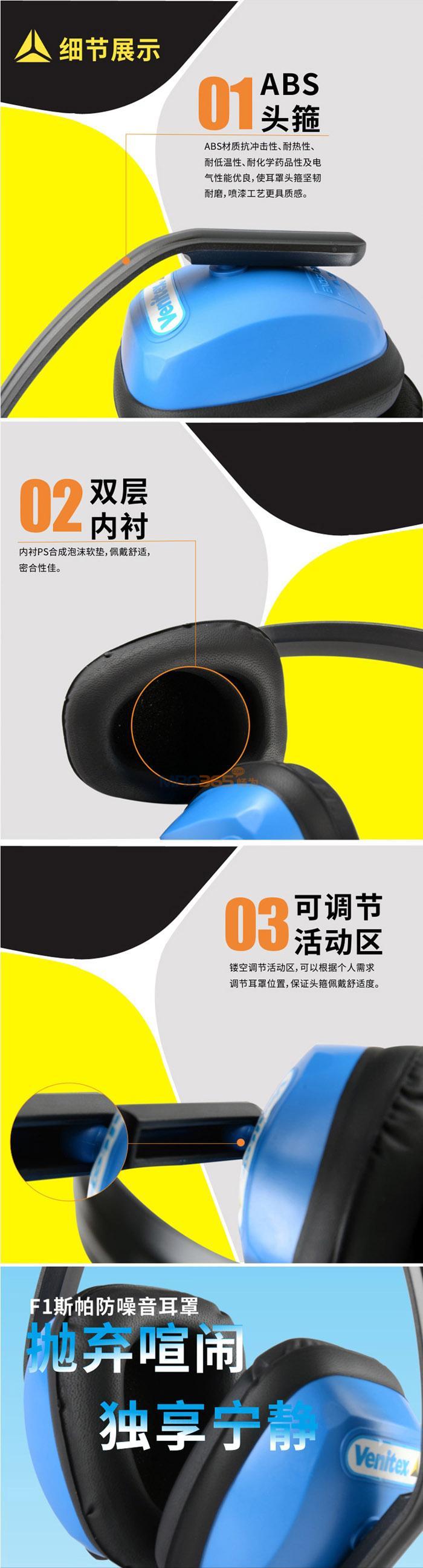 代尔塔103010 spa3 f1斯帕防噪音耳罩