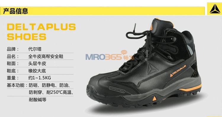 代尔塔301336 tw系列无金属耐油耐酸碱中帮安全鞋