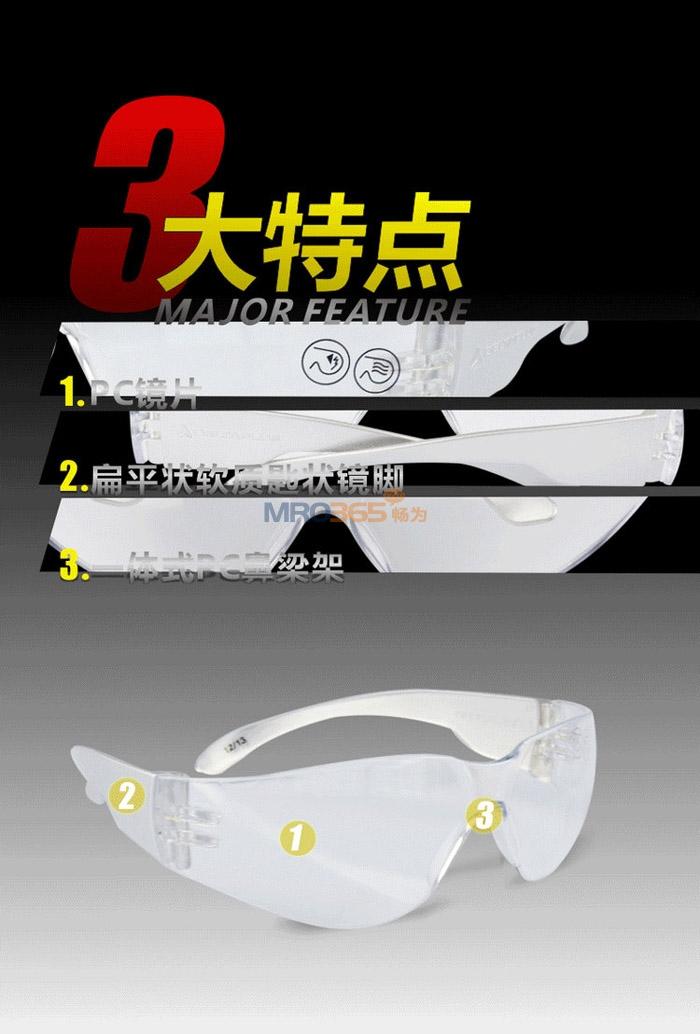 代尔塔101118 舒适型安全护目镜