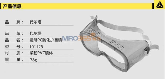 代尔塔101125 透明pc防化防雾防风沙护目镜