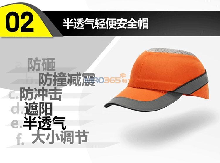 代尔塔102010 透气鸭舌轻型防撞安全帽